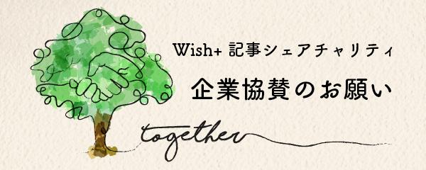 wish+(チャリティコンテンツ)