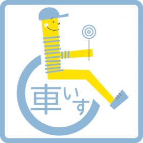 かっこいい、かわいい、個性的な車椅子マーク、バギーマーク、身障者マークマグネット。