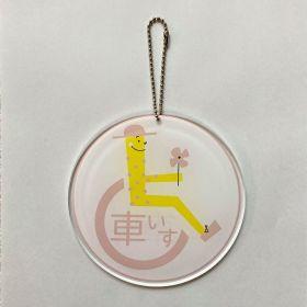 かわいいかっこいい車椅子マーク、身障者マーク、キーホルダータイプ。ひよこ屋オリジナル。
