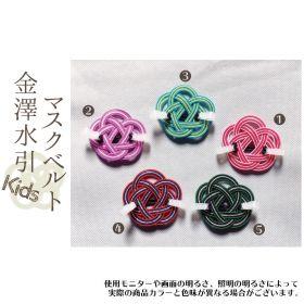 マスクベルト。カラーは①ピンク、②パープル、③イエロー、④レッド、⑤グリーン。